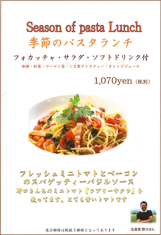 フレッシュトマトとベーコンのスパゲッティバジルソース