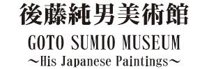 後藤純男美術館